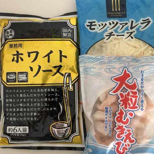 業務スーパーのホワイトソース・チーズ・冷凍海老