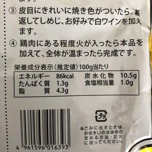 業務スーパーのホワイトソースパッケージ裏にある栄養成分表示