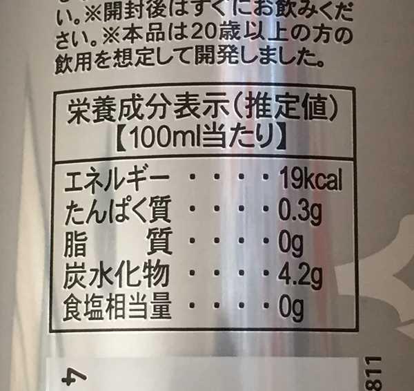 業務スーパーのノンアルコールビール缶にある栄養成分表示