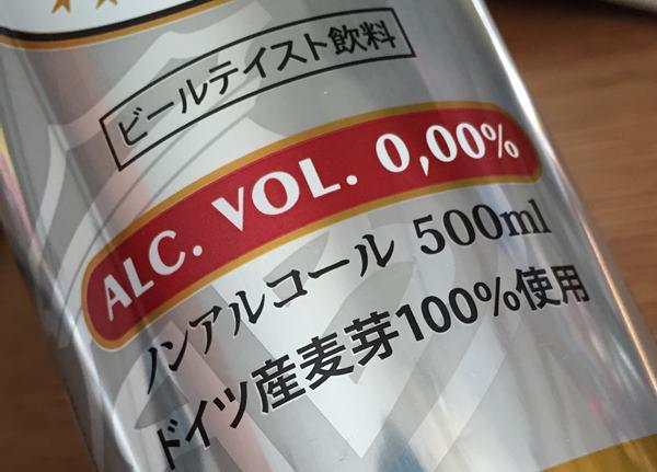 業務スーパーのノンアルコールビール缶にある文言