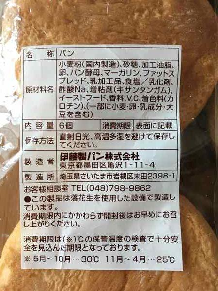 業務スーパーのバンズパッケージ裏にある商品詳細表示