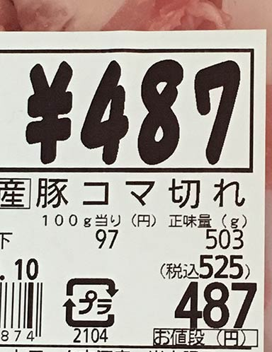 業務スーパーの豚肉パッケージにある値段と内容量表示