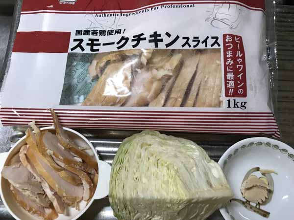 スモークチキンを使ったチキンのキャベツ和えの材料