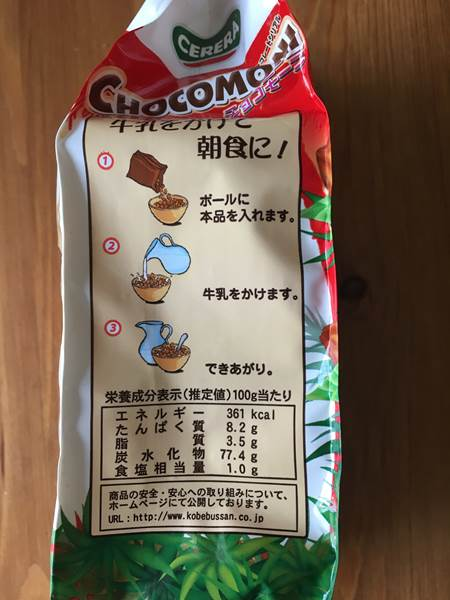 業務スーパーの四角型チョコシリアルパッケージにある栄養成分表示