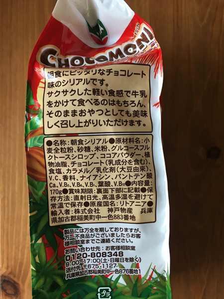 業務スーパーの四角型チョコシリアルパッケージにある商品詳細表示
