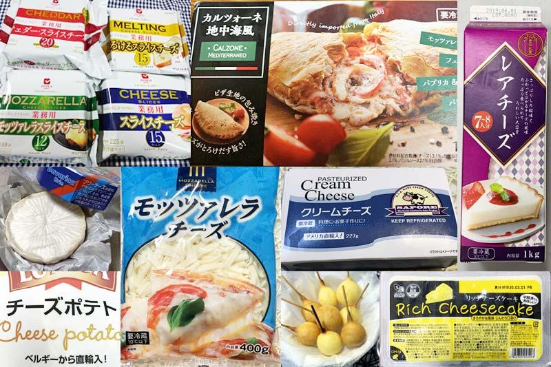 チーズ好きにおすすめ業務スーパー商品まとめ【料理・おやつなどに】