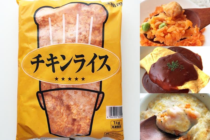 業務スーパー冷凍チキンライス1kgは簡単調理でラク!おすすめアレンジ