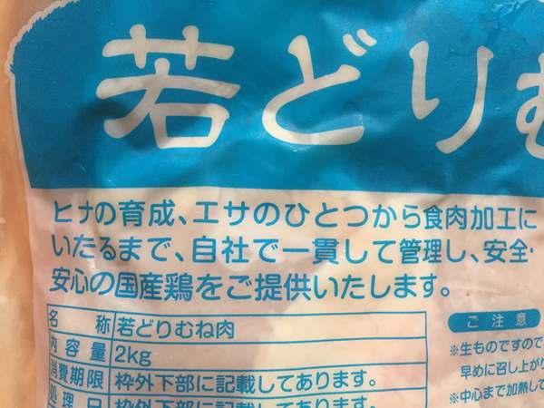 業務スーパーの鶏胸肉パッケージにある文言