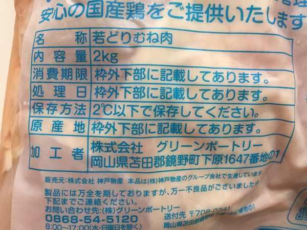 業務スーパーの鶏胸肉パッケージにある商品詳細表示