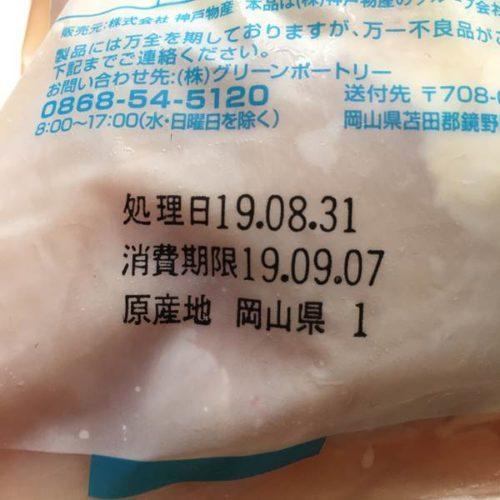 業務スーパーの鶏胸肉パッケージにある消費期限と処理日