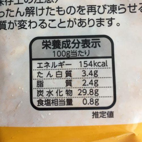 業務スーパーのチキンライスパッケージ裏にある栄養成分表示