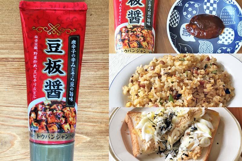 業務スーパーのチューブタイプ豆板醤の値段/内容量/おすすめレシピ