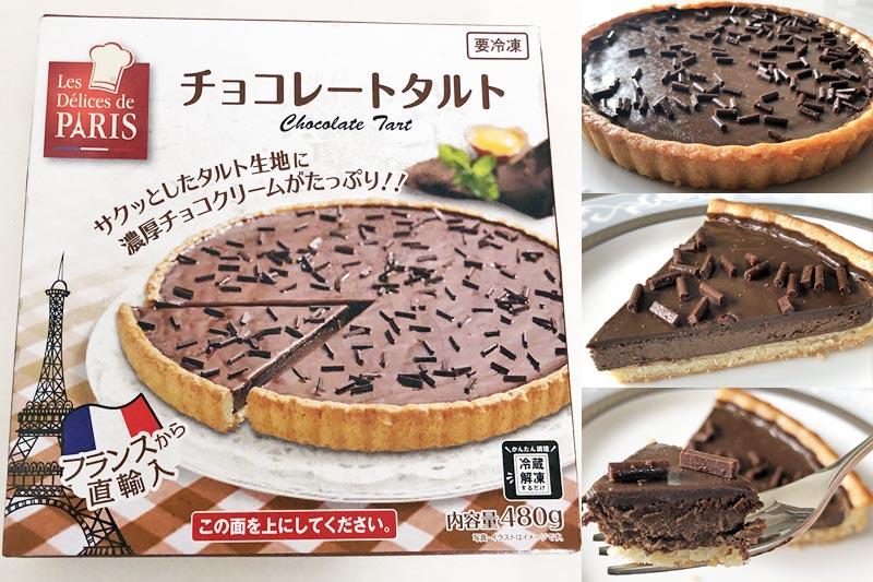業務スーパーのチョコタルト695円は濃厚リッチな至福の味わい!