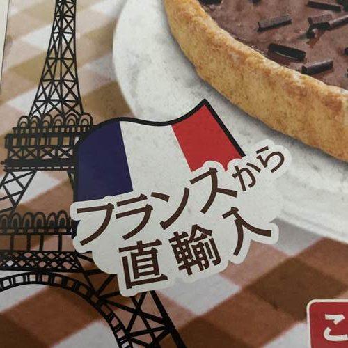 業務スーパーのチョコタルトパッケージにあるフランスから直輸入の文字