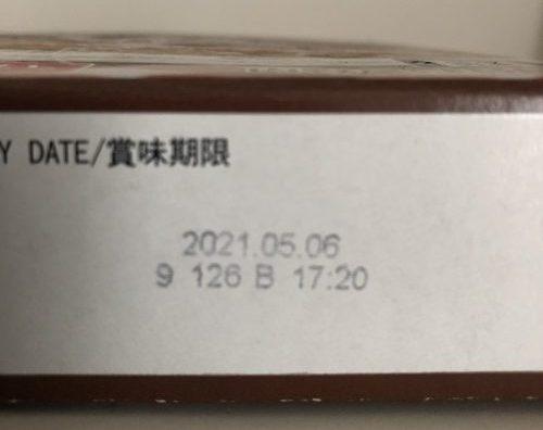 業務スーパーのチョコタルトパッケージにある賞味期限表示