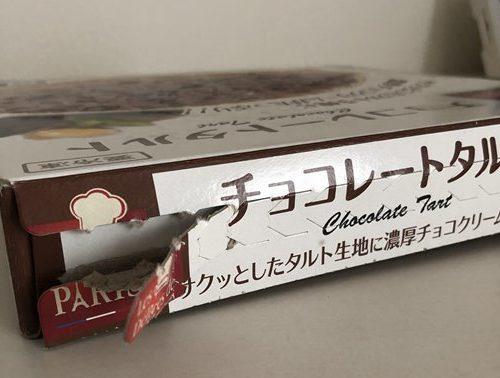 業務スーパーのチョコタルトパッケージの開封口