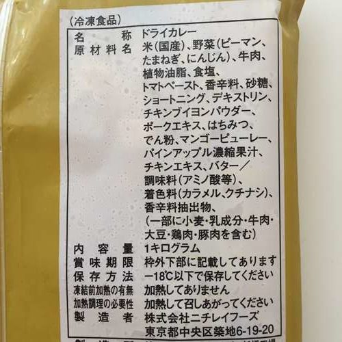 業務スーパーのドライカレーパッケージ裏にある商品詳細表示