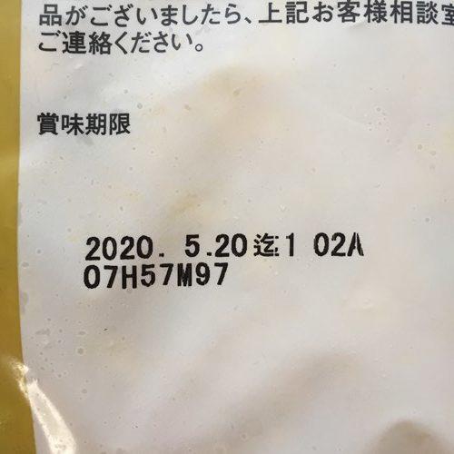 業務スーパーのドライカレーパッケージ裏にある賞味期限表示