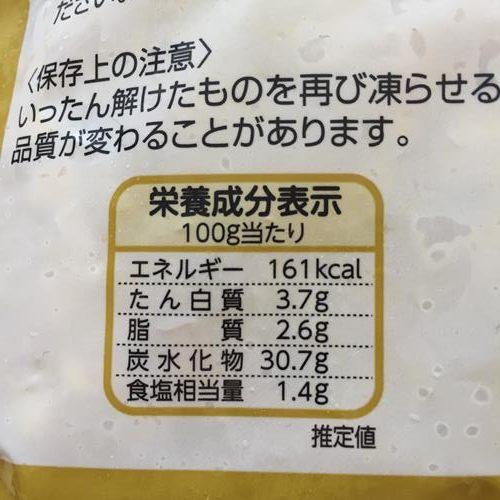 業務スーパーのドライカレーパッケージ裏にある栄養成分表示
