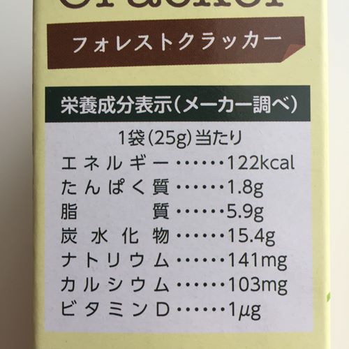 業務スーパーのフォレストクラッカーパッケージにある栄養成分表示