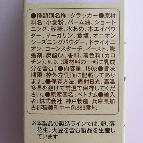 業務スーパーのフォレストクラッカーパッケージにある商品詳細表示