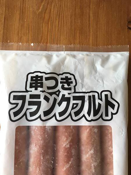 業務スーパーのフランクフルトパッケージに大きく記載された商品名
