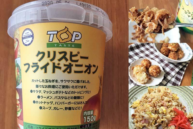 業務スーパーのフライドオニオン超おすすめレシピ・便利な使い方