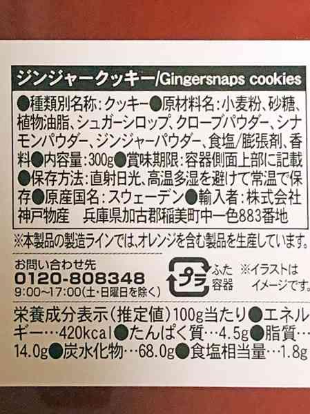 業務スーパーのジンジャークッキーパッケージにある商品詳細表示