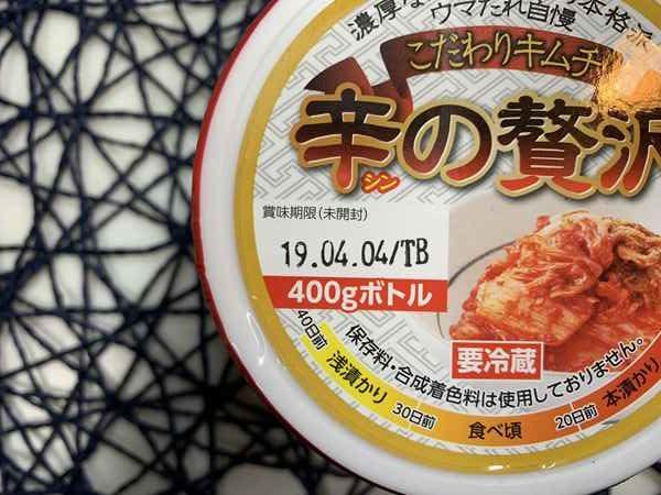 業務スーパーのキムチ容器にある賞味期限と内容量表示