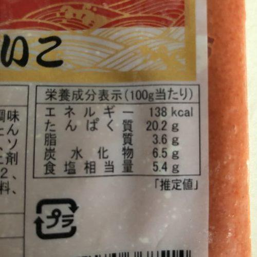 業務スーパーの明太子パッケージにある栄養成分表示