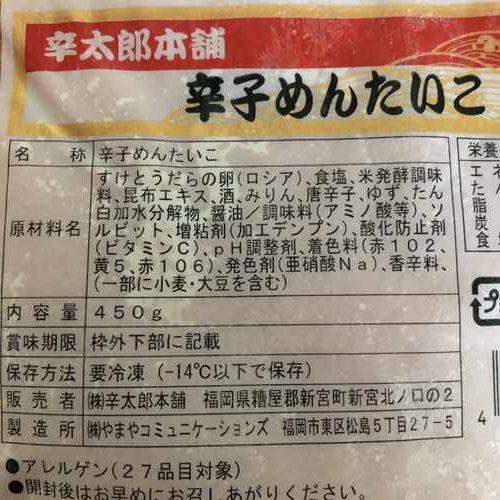 業務スーパーの明太子パッケージにある原材料名・製造所等の記載