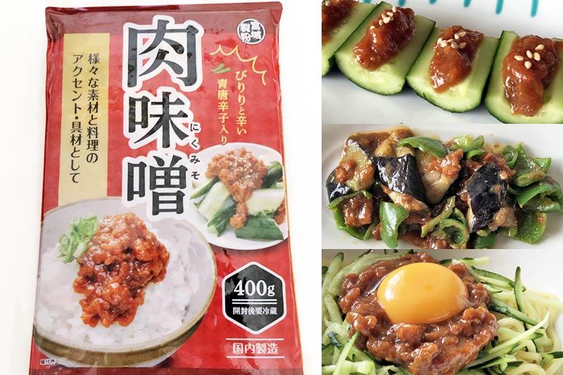 業務スーパー肉味噌は辛党さん向け・すぐ作れる手軽なアレンジレシピ