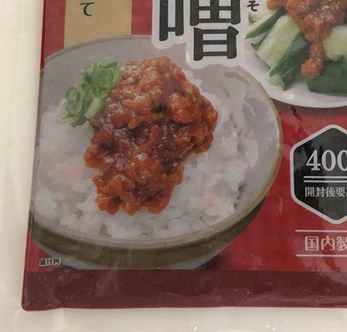 業務スーパーの肉味噌のせご飯のパッケージ写真