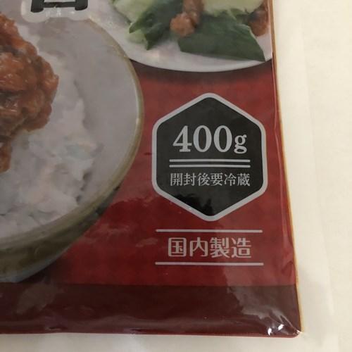 業務スーパーの肉味噌パッケージにある内容量表示