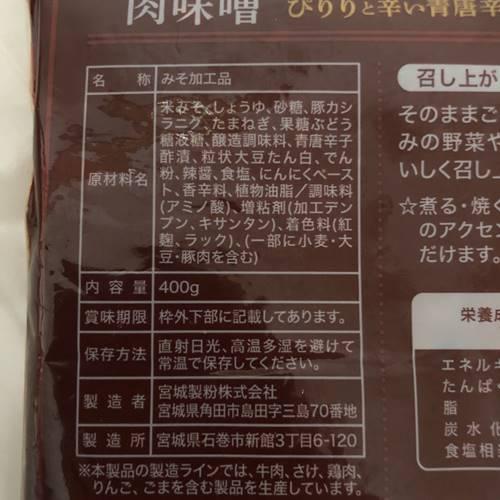 業務スーパーの肉味噌パッケージ裏にある商品詳細表示