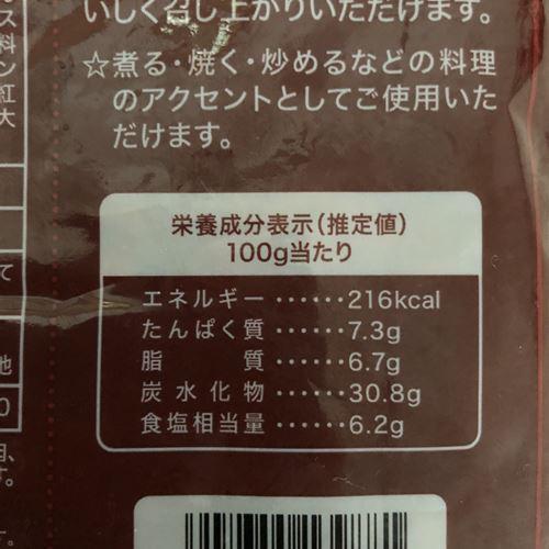 業務スーパーの肉味噌パッケージ裏にある栄養成分表示