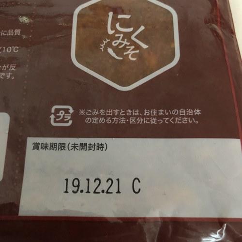 業務スーパーの肉味噌パッケージ裏にある賞味期限表示