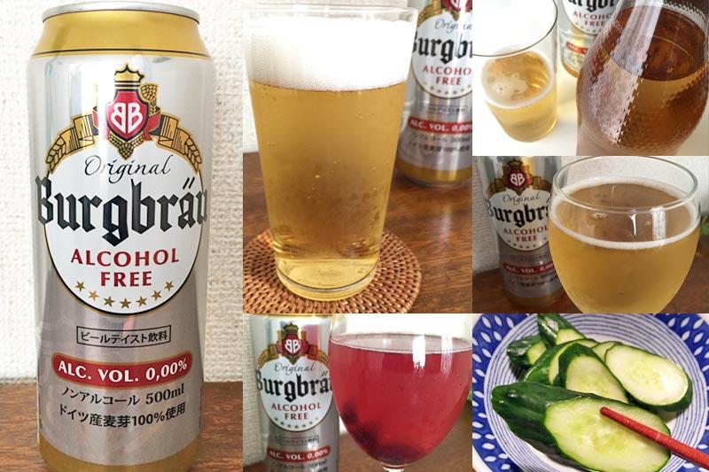 業務スーパーのドイツ産ノンアルコールビールは美味しい?楽しみ方色々!