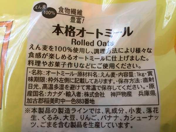 業務スーパーのオートミールパッケージ裏にある商品詳細表示