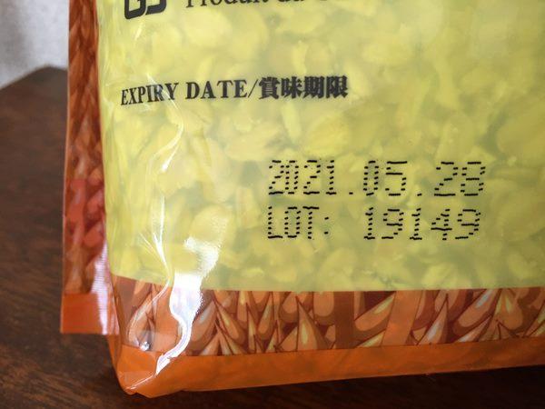 業務スーパーのオートミールパッケージ裏にある賞味期限表示