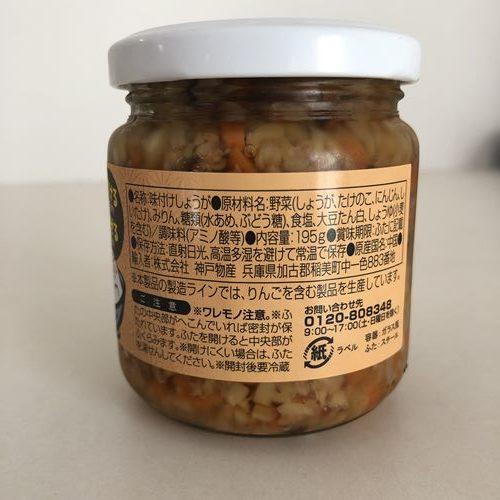 業務スーパーおかわり生姜の瓶ラベルにある商品詳細表示
