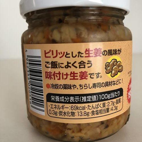 業務スーパーおかわり生姜の瓶ラベルにある栄養成分表示