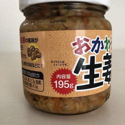 業務スーパーおかわり生姜の瓶ラベルにある内容量表示