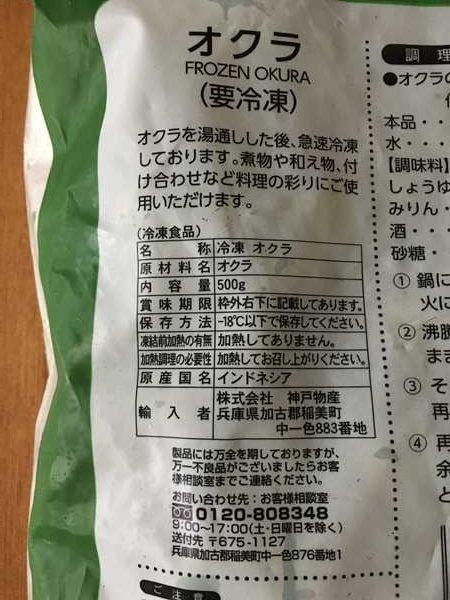 業務スーパーのオクラパッケージ裏にある商品詳細表示