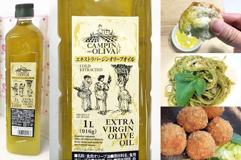 業務スーパーのオリーブオイルはコスパ最高【パスタや揚げ物におすすめ】