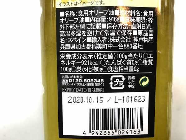 業務スーパーのオリーブオイルパッケージにある栄養成分表示