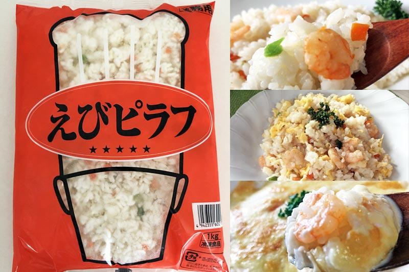 業務スーパー冷凍ピラフは1kg478円!便利な調理法・おすすめアレンジ