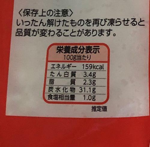 業務スーパーのピラフパッケージ裏にある栄養成分表示