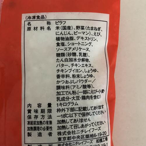 業務スーパーのピラフパッケージ裏にある商品詳細表示