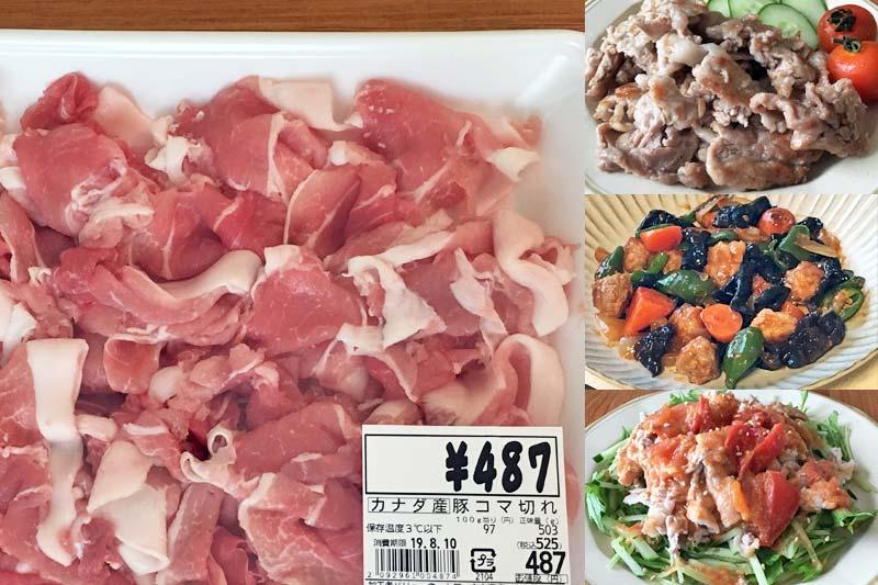 業務スーパー豚肉はやわらかくておいしい♪焼いても茹でても良しの便利品